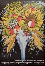 Dosarhyma Hanoeha (Harvest Festival)