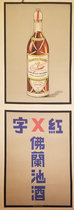 Medicinal Brandy (Chinese Text)