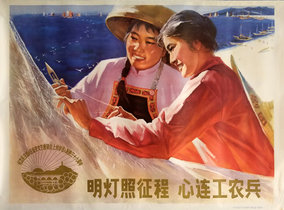 Chinese Propaganda (Women with Nets)