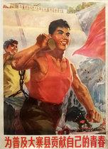 Chinese Propaganda (Builders)
