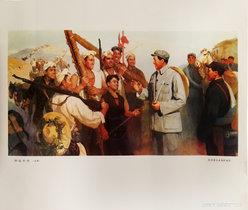 Chinese Propaganda (Mao Visits)