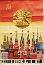 Hammer and Sickle Skyline