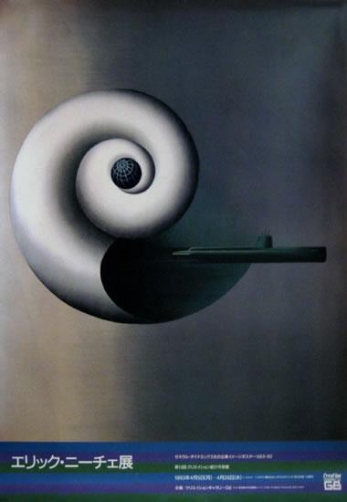 Erik Nitsche Exhibit Poster - Japan