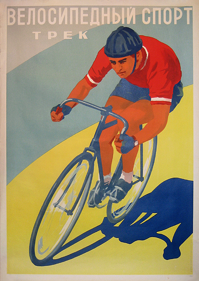 Russian Sports, Cycling Sports Track,  Friendly Games