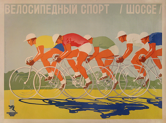 Russian Sports Road Cycling, Friendly Games