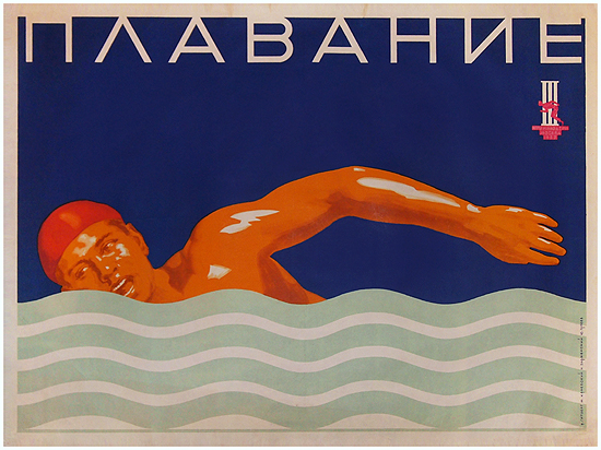 Russian Sports Third International Friendly Youth Games (Swimming)