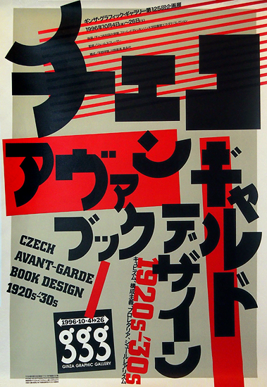 Japanese Exhibition Czech Avant-Garde Book Design