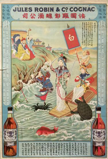 Jules Robin & Co. Cognac (Woman on a boat)